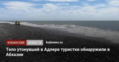 Тело утонувшей в Адлере туристки обнаружили в Абхазии