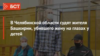 В Челябинской области судят жителя Башкирии, убившего жену на глазах у детей