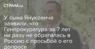 У сына Януковича заявили, что Генпрокуратура за 7 лет ни разу не обратилась в Россию с просьбой о его допросе