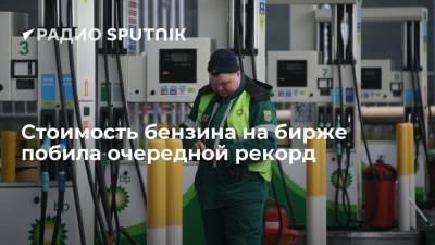Стоимость бензина на бирже побила очередной рекорд