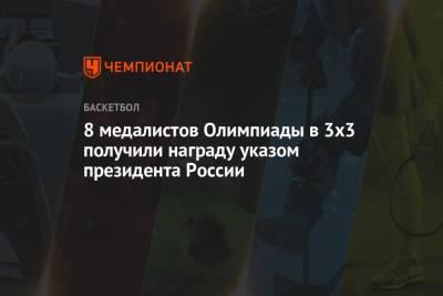 8 медалистов Олимпиады в 3х3 получили награду указом президента России