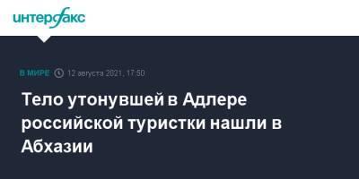 Тело утонувшей в Адлере российской туристки нашли в Абхазии