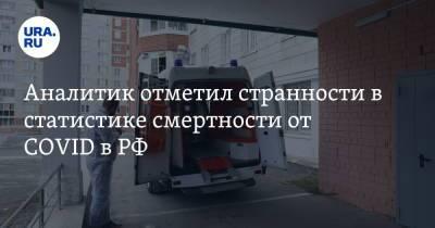 Аналитик отметил странности в статистике смертности от COVID в РФ