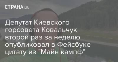"""Депутат Киевского горсовета Ковальчук второй раз за неделю опубликовал в Фейсбуке цитату из """"Майн кампф"""""""