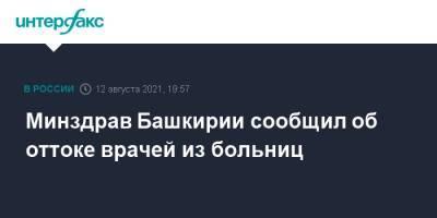 Минздрав Башкирии сообщил об оттоке врачей из больниц
