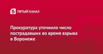 Прокуратура уточнила число пострадавших во время взрыва в Воронеже