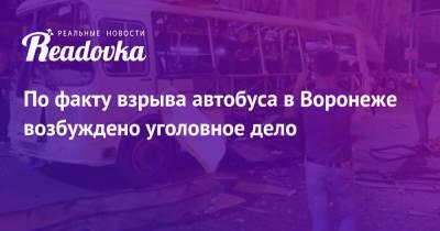По факту взрыва автобуса в Воронеже возбуждено уголовное дело