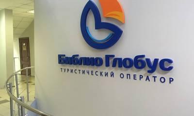 Аэропорт «Шереметьево» решил купить контрольный пакет туроператора «Библио-Глобус»