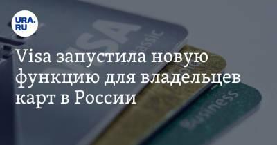 Visa запустила новую функцию для владельцев карт в России
