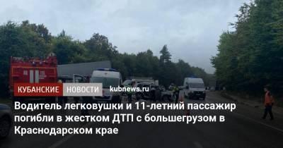 Водитель легковушки и 11-летний пассажир погибли в жестком ДТП с большегрузом в Краснодарском крае