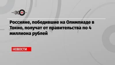 Россияне, победившие на Олимпиаде в Токио, получат от правительства по 4 миллиона рублей