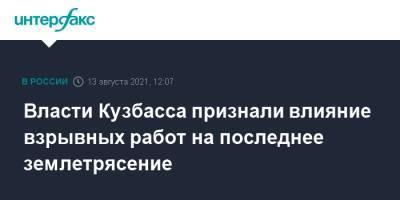 Власти Кузбасса признали влияние взрывных работ на последнее землетрясение