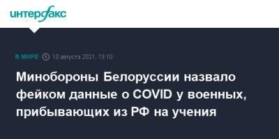 Минобороны Белоруссии назвало фейком данные о COVID у военных, прибывающих из РФ на учения