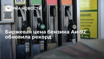 Биржевая цена бензина Аи-92 обновила рекорд в России, превысив отметку 58 тысяч рублей за тонну