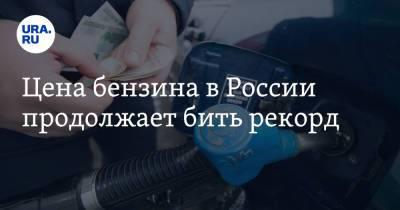 Цена бензина в России продолжает бить рекорд