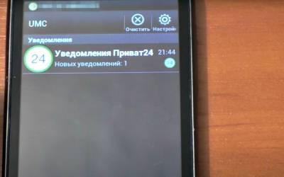"""""""ПриватБанк"""" запустил новые услуги в """"Приват24"""": кому особенно они будут полезны"""