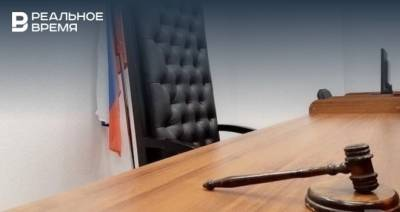 В Татарстане обвиняется в халатности председатель районной Палаты имущественных и земельных отношений