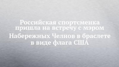 Российская спортсменка пришла на встречу с мэром Набережных Челнов в браслете в виде флага США