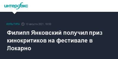 Филипп Янковский получил приз кинокритиков на фестивале в Локарно