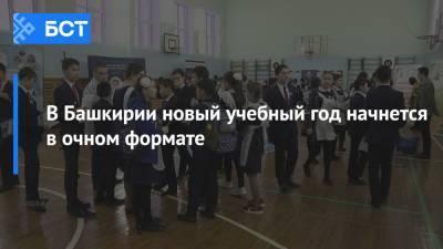 В Башкирии новый учебный год начнется в очном формате