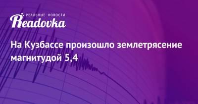 На Кузбассе произошло землетрясение магнитудой 5,4