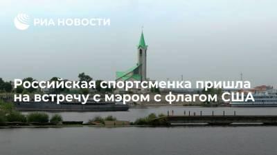 Легкоатлетка Султанова-Жданова пришла на встречу с мэром Набережных Челнов с флагом США