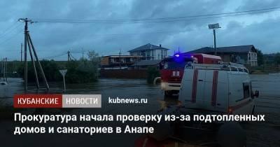 Прокуратура начала проверку из-за подтопленных домов и санаториев в Анапе