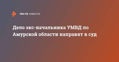 Дело экс-начальника УМВД по Амурской области направят в суд
