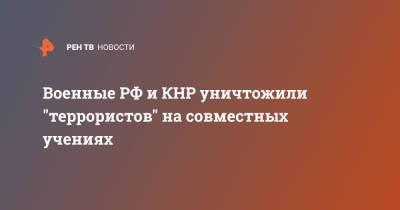 """Военные РФ и КНР уничтожили """"террористов"""" на совместных учениях"""