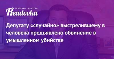 Депутату «случайно» выстрелившему в человека предъявлено обвинение в умышленном убийстве