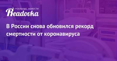 В России снова обновился рекорд смертности от коронавируса