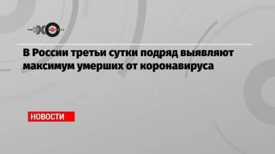 В России третьи сутки подряд выявляют максимум умерших от коронавируса