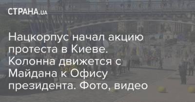 Нацкорпус начал акцию протеста в Киеве. Колонна движется с Майдана к Офису президента. Фото, видео