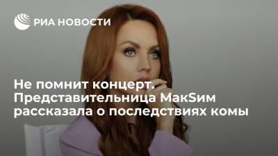 Представительница МакSим Богушевская заявила, что певица не помнит день концерта в Казани