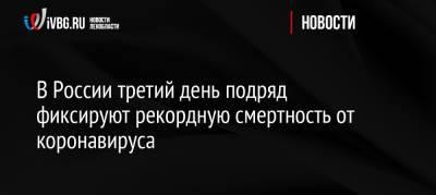 В России третий день подряд фиксируют рекордную смертность от коронавируса