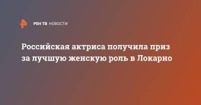 Российская актриса получила приз за лучшую женскую роль в Локарно