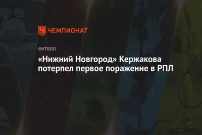 «Нижний Новгород» Кержакова потерпел первое поражение в РПЛ