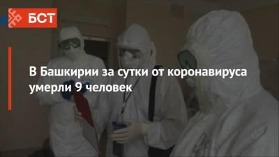 В Башкирии за сутки от коронавируса умерли 9 человек