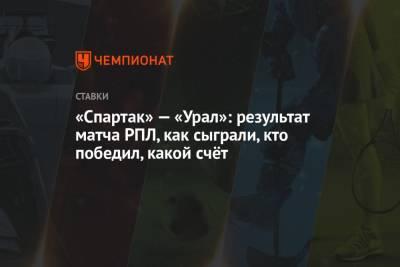 «Спартак» — «Урал»: результат матча РПЛ, как сыграли, кто победил, какой счёт