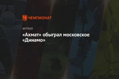 «Ахмат» обыграл московское «Динамо»