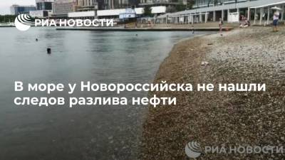 В море у Новороссийска не нашли следов разлива нефти, вода чистая, люди купаются