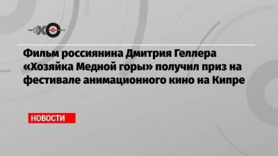 Фильм россиянина Дмитрия Геллера «Хозяйка Медной горы» получил приз на фестивале анимационного кино на Кипре