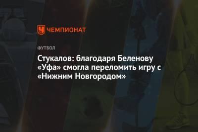 Стукалов: благодаря Беленову «Уфа» смогла переломить игру с «Нижним Новгородом»