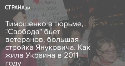"""Тимошенко в тюрьме, """"Свобода"""" бьет ветеранов, большая стройка Януковича. Как жила Украина в 2011 году"""