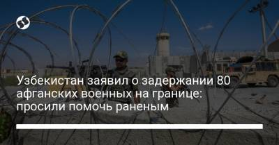 Узбекистан заявил о задержании 80 афганских военных на границе: просили помочь раненым