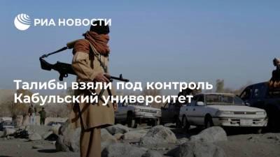 """Источник: """"Талибан""""* взял под контроль Кабульский университет на западе столицы Афганистана"""