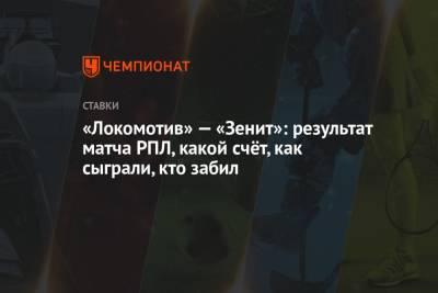 «Локомотив» — «Зенит»: результат матча РПЛ, какой счёт, как сыграли, кто забил
