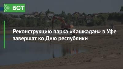Реконструкцию парка «Кашкадан» в Уфе завершат ко Дню республики