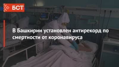 В Башкирии установлен антирекорд по смертности от коронавируса