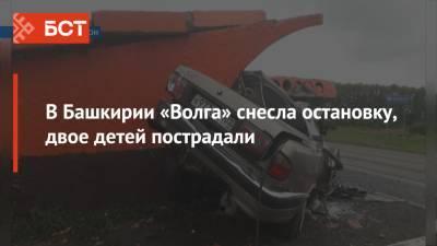 В Башкирии «Волга» снесла остановку, двое детей пострадали